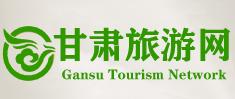 甘肃旅游网