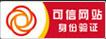 可信网站身份验证