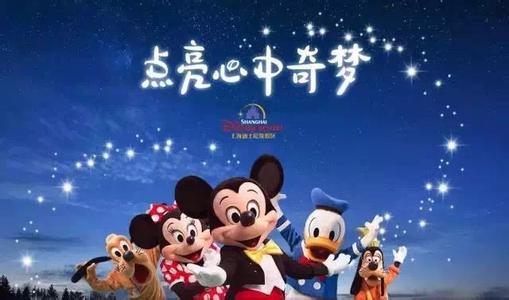 中国的迪士尼乐园――上海迪士尼乐园
