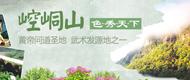 会师塔/崆峒山/柳湖公园/温泉两日游