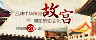 北京美食之旅单飞单卧纯玩6日游