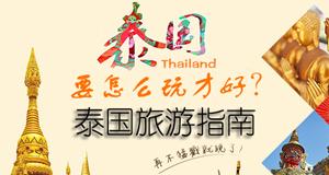 泰国6晚8日游