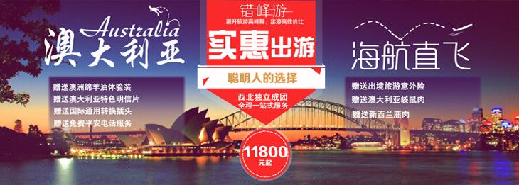 兰州到澳大利亚旅游