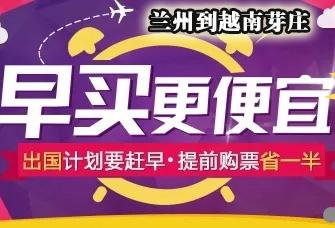 8.14号 甘肃国泰旅行社独家优惠 去越南芽庄的机票只需1650元