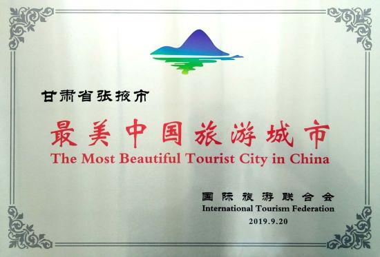 """张掖被国际旅游联合会授予""""最美中国旅游城市"""""""
