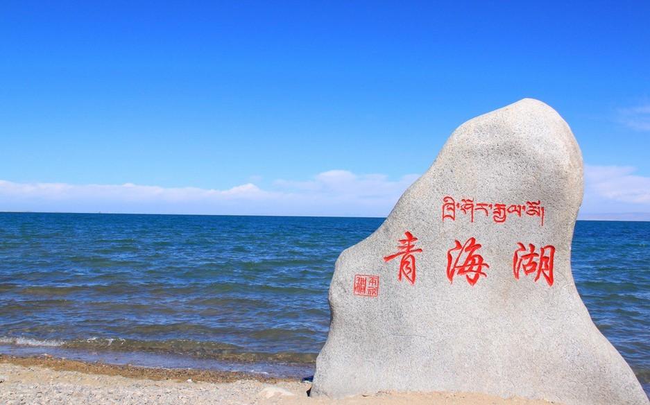 【特惠】―兰州、青海湖、茶卡、塔尔寺三日游