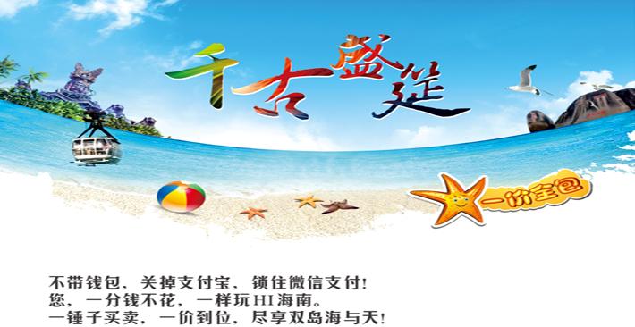 千古盛宴--海岛海南(海口直飞)6天5晚休闲之旅