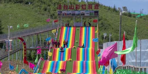 多彩法台山一日游