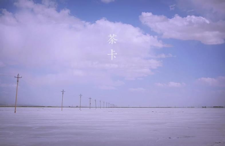 【拾色西北】――兰州、青海湖、茶卡、张掖、敦煌一动一卧6日5晚